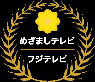 めざましテレビ フジテレビ