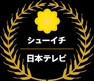 シューイチ 日本テレビ